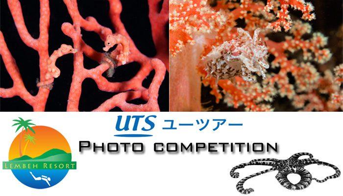 U-Tour Photo Competition